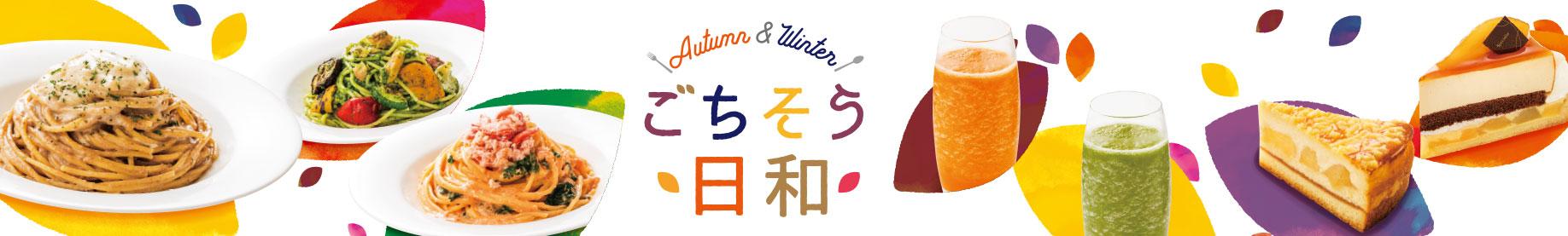 Autumn & Winter ごちそう日和