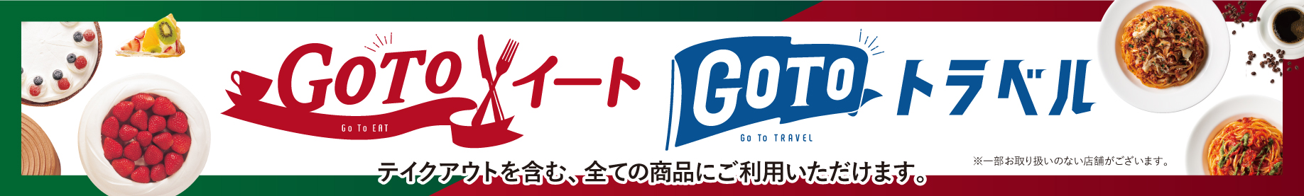 GO TO EAT・Go to トラベル